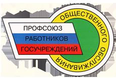 Профсоюз работников государственных учреждений и общественного обслуживания РФ