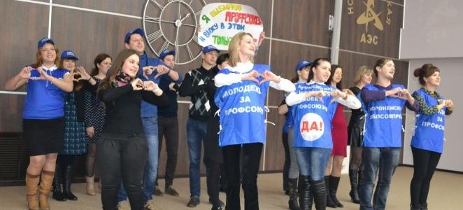 Состоялся областной молодежный профсоюзный форум «Я выбираю профсоюз!»