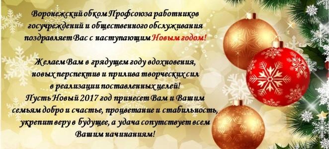 Воронежский обком Профсоюза работников госучреждений и общественного обслуживания поздравляет Вас с наступающим Новым годом!